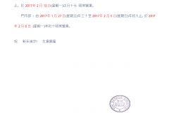 2017Tin Design Ltd年春節假期通告
