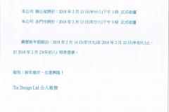2018Tin Design Ltd年春節假期通告
