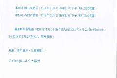 2018_Tin Design Ltd年春節假期通告