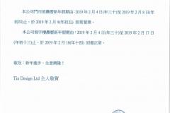2019Tin Design Ltd年春節假期通告