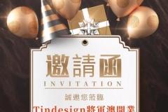 Tin Design Ltd. 將軍澳分店開幕